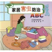 家居害虫防治ABC/农药科普漫画系列丛书