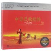 CD中华民歌精粹(3碟装)