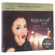 CD张玮伽极品发烧天碟(3碟装)