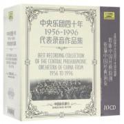 CD中央乐团四十年1956-1996代表录音作品集<中国音乐部分>10碟装