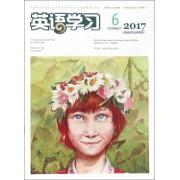 英语学习(2017\6上半月刊)