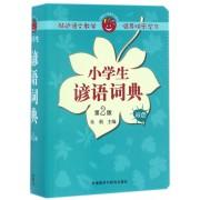 小学生谚语词典(第2版双色)