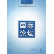 国际论坛(2017年第3期总第111期双月刊)