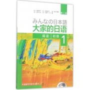 大家的日语(附光盘初级1阅读第2版)