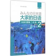 大家的日语(初级2标准习题集第2版)