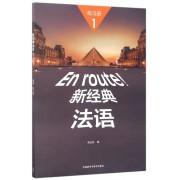 新经典法语(1练习册)