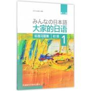 大家的日语(初级1标准习题集第2版)