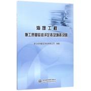 海堤工程施工质量验收评定表及填表说明