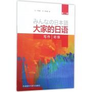 大家的日语(初级写作第2版)