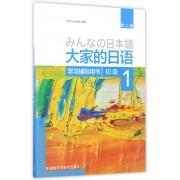 大家的日语(初级1学习辅导用书第2版)