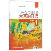 大家的日语(附光盘初级1第2版)