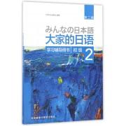 大家的日语(初级2学习辅导用书第2版)