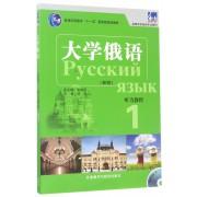 大学俄语<新版>听力教程(附光盘1高等学校俄语专业教材)