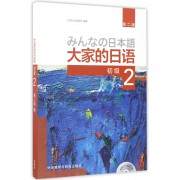 大家的日语(附光盘初级2第2版)