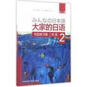 大家的日语(初级2句型练习册第2版)