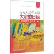 大家的日语(初级1句型练习册第2版)