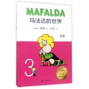 玛法达的世界(3)(精)