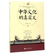 中华文化的真实义