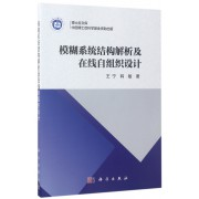 模糊系统结构解析及在线自组织设计/博士后文库
