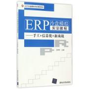 ERP沙盘模拟实训教程--手工+信息化+新商战/ERP沙盘模拟实训课程体系