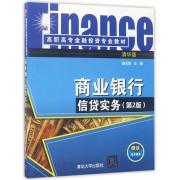 商业银行信贷实务(第2版高职高专金融投资专业教材)