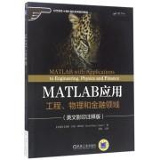 MATLAB应用工程物理和金融领域(英文影印注释版)/时代教育国外高校优秀教材精选