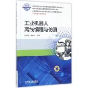 工业机器人离线编程与仿真(工业机器人技术专业全国高职高专智能制造领域人才培养规划教材)