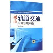城市轨道交通车站机电设备(十三五职业教育城市轨道交通专业规划教材)