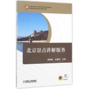 北京景点讲解服务(旅游服务与管理专业核心课程系列教材)