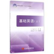 基础英语(上高等职业教育十三五规划教材)