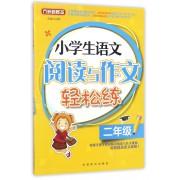 小学生语文阅读与作文轻松练(2年级)/方洲新概念