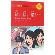 错错错(第2版汉语风中文分级系列读物第1级300词级)