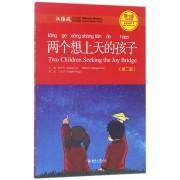 两个想上天的孩子(第2版汉语风中文分级系列读物第1级300词级)