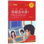 你最喜欢谁(第2版汉语风中文分级系列读物第1级300词级)