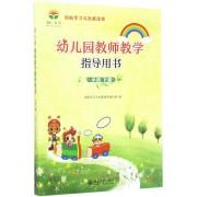 幼儿园教师教学指导用书(小班下领航学习与发展课程)