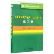 保教知识与能力<幼儿园>练习册(国家教师资格考试指导教材)
