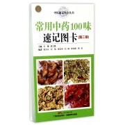 常用中药100味速记图卡(第2版)/中医速记图卡丛书