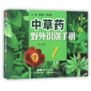 中草药野外识别手册(1第2版)