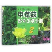 中草药野外识别手册(2第2版)