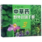 中草药野外识别手册(3第2版)