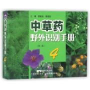 中草药野外识别手册(4第2版)