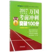 2017司法考试万国考前冲刺突破100分(卷4)