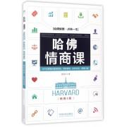 哈佛情商课(畅销4版)