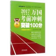 2017司法考试万国考前冲刺突破100分(卷3)