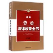 最新劳动法律政策全书(第5版)/最新法律政策全书系列