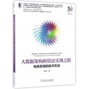 大数据架构和算法实现之路(电商系统的技术实战)/大数据技术丛书