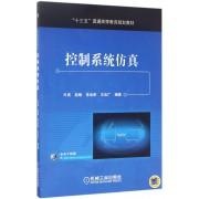 控制系统仿真(十三五普通高等教育规划教材)