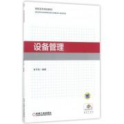 设备管理(高职高专规划教材)