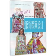 服饰图案设计(纺织服装高等教育十三五部委级规划教材)