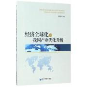 经济全球化与我国产业优化升级